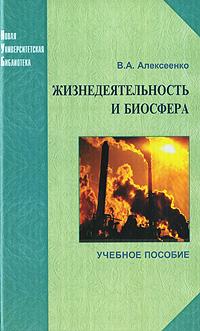 В. А. Алексеенко Жизнедеятельность и биосфера в а алексеенко л п алексеенко биосфера и жизнедеятельность