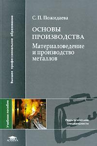 Основы производства. Материаловедение и производство металлов