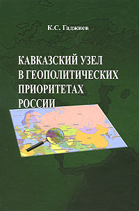 другими словами в книге К. С. Гаджиев