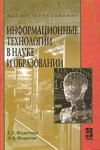 Е. Л. Федотова, А. А. Федотов Информационные технологии в науке и образовании е л федотова информационные технологии и системы