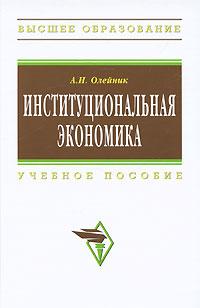 Институциональная экономика  пищулов виктор михайлович институциональная экономика
