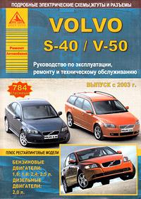 Volvo S-40/V-50. Руководство по эксплуатации, ремонту и техническому обслуживанию