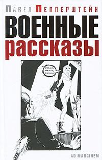 Павел Пепперштейн Военные рассказы павел когоут такая любовь