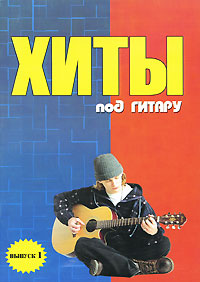 Б. М. Павленко Хиты под гитару. Выпуск 1 veston gs001 подставка под гитару