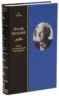 Лев Лосев Иосиф Бродский. Опыт литературной биографии