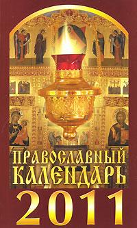 Православный календарь на 2011 год куплю нефтепродукты оптом 2011 год