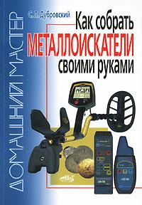 С. Л. Дубровский Как собрать металлоискатели своими руками купить металлоискатель e trac