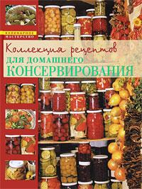 Zakazat.ru: Коллекция рецептов для домашнего консервирования