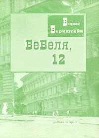 Борис Бернштейн Бебеля, 12 крымское мыло в одессе