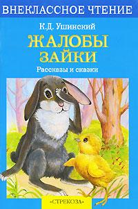 К. Д. Ушинский Жалобы зайки. Рассказы и сказки рассказы и сказки