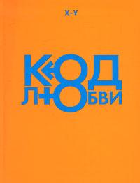 Код любви белоконева светлана путеводитель по неформальной барселоне топ 10