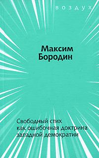 Максим Бородин Свободный стих как ошибочная доктрина западной демократии