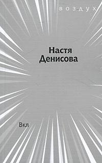 Настя Денисова Вкл настя денисова вкл isbn 5 86586 193 7