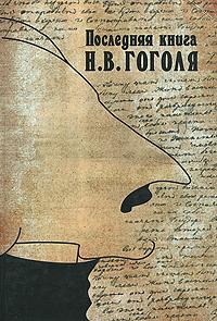 Последняя книга Н. В. Гоголя отзывы
