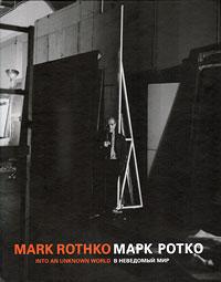 Дарья Жукова, Андрей Толстой, Ирвинг Сандлер Марк Ротко. В неведомый мир / Mark Rothko. Into an Unknown World