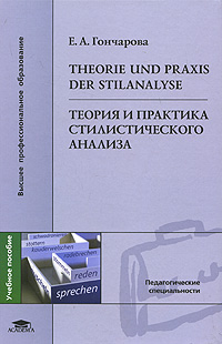 Е. А. Гончарова Теория и практика стилистического анализа / Theorie und Praxis der Stilanalyse human head anatomical model brain model medical science teaching supplies brain skull brain anatomical model gasen den029