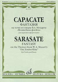 П. Сарасате П. Сарасате. Фантазии на темы из оперы В. А. Моцарта Волшебная флейта для скрипки и фортепиано