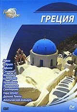 Города мира: Греция