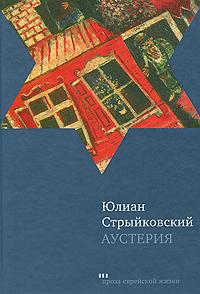 Юлиан Стрыйковский Аустерия казаки обувь