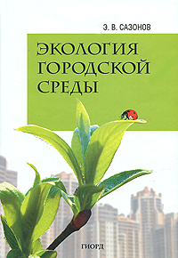 Экология городской среды. Э. В. Сазонов