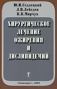 Хирургическое лечение ожирения и дислипидемий. Ю. И. Седлецкий, Л. В. Лебедев, К. К. Мирчук