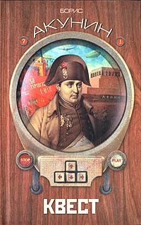 Борис Акунин Квест