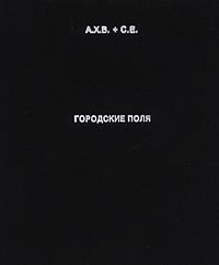 Алексей Хвостенко, Анри Волохонский Городские поля алексей астафьев 108стихов впромежуткахснов