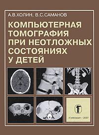 А. В. Холин, В. С. Саманов Компьютерная томография при неотложных состояниях у детей