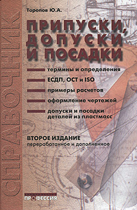 Ю. А. Торопов Припуски, допуски и посадки