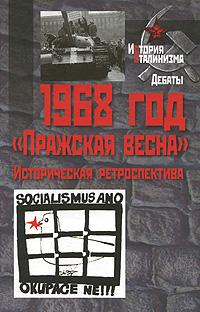 """1968 год. """"Пражская весна"""". Историческая ретроспектива"""