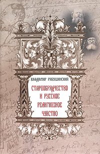 Владимир Рябушинский Старообрядчество и русское религиозное чувство ISBN: 978-5-93273-301-2