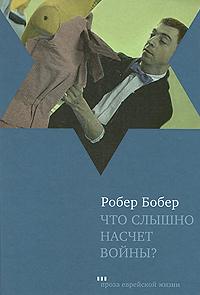 Zakazat.ru: Что слышно насчет войны?. Робер Бобер