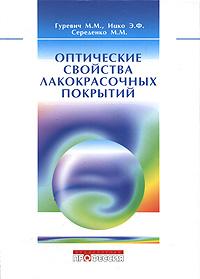 М. М. Гуревич, Э. Ф. Ицко, М. М. Середенко Оптические свойства лакокрасочных покрытий