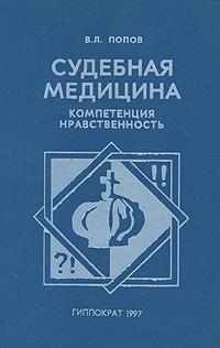 В. Л. Попов Судебная медицина. Компетенция, нравственность книги издательство аст убийство императора