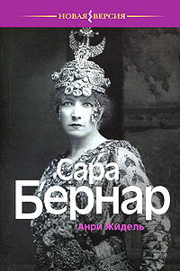 Анри Жидель Сара Бернар бернар фрио суперучебник как стать гениальным писателем