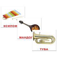 Вундеркинд с пеленок Обучающие карточки Музыкальные инструменты музыкальные инструменты деревянные