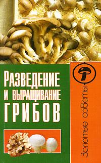 М. Жмакин Разведение и выращивание грибов