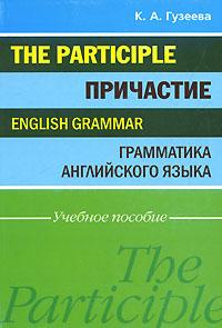 Причастие. Грамматика английского языка / The Participle. English Grammar