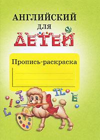 Английский для детей. Пропись-раскраска