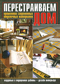 Эдуард Протопович,Игорь Соколов Перестраиваем дом
