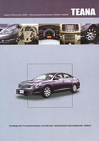 Nissan Teana. Модели J32 выпуска с 2008 г. с бензиновыми двигателями VQ25DE, VQ35DE. Руководство по эксплуатации, устройство, техническое обслуживание, ремонт