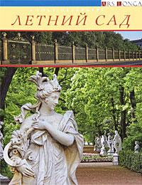 Т. Д. Козлова Санкт-Петербург. Летний сад