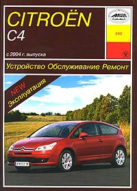 И. А. Карпов Citroen C4. Устройство, обслуживание, ремонт и эксплуатация