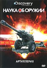 Discovery:Наука об оружии: Артиллерия Flashback Television Limited