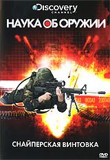 Если вы хотите узнать о новейших разработках оружия будущего или проследить эволюцию развития существующих видов оружия, цикл программ