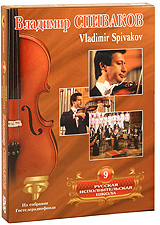 Антонио Вивальди01. Весна (из цикла