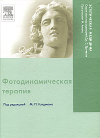 Под редакцией М. П. Голдмана Фотодинамическая терапия учебник по косметологии для врачей