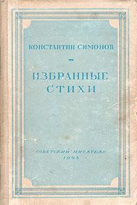 Константин Симонов. Избранные стихи айриян в баку ереван москва транзит стихотворения