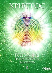 Христос. Послания пробуждающемуся человечеству. Книга 10. Любовь. Ответы на вопросы. Медитации любви. Жена пророка