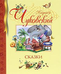 Корней Чуковский Корней Чуковский. Сказки